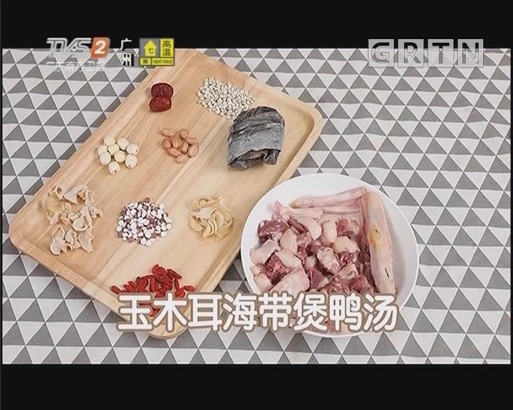 玉木耳海帶煲鴨湯