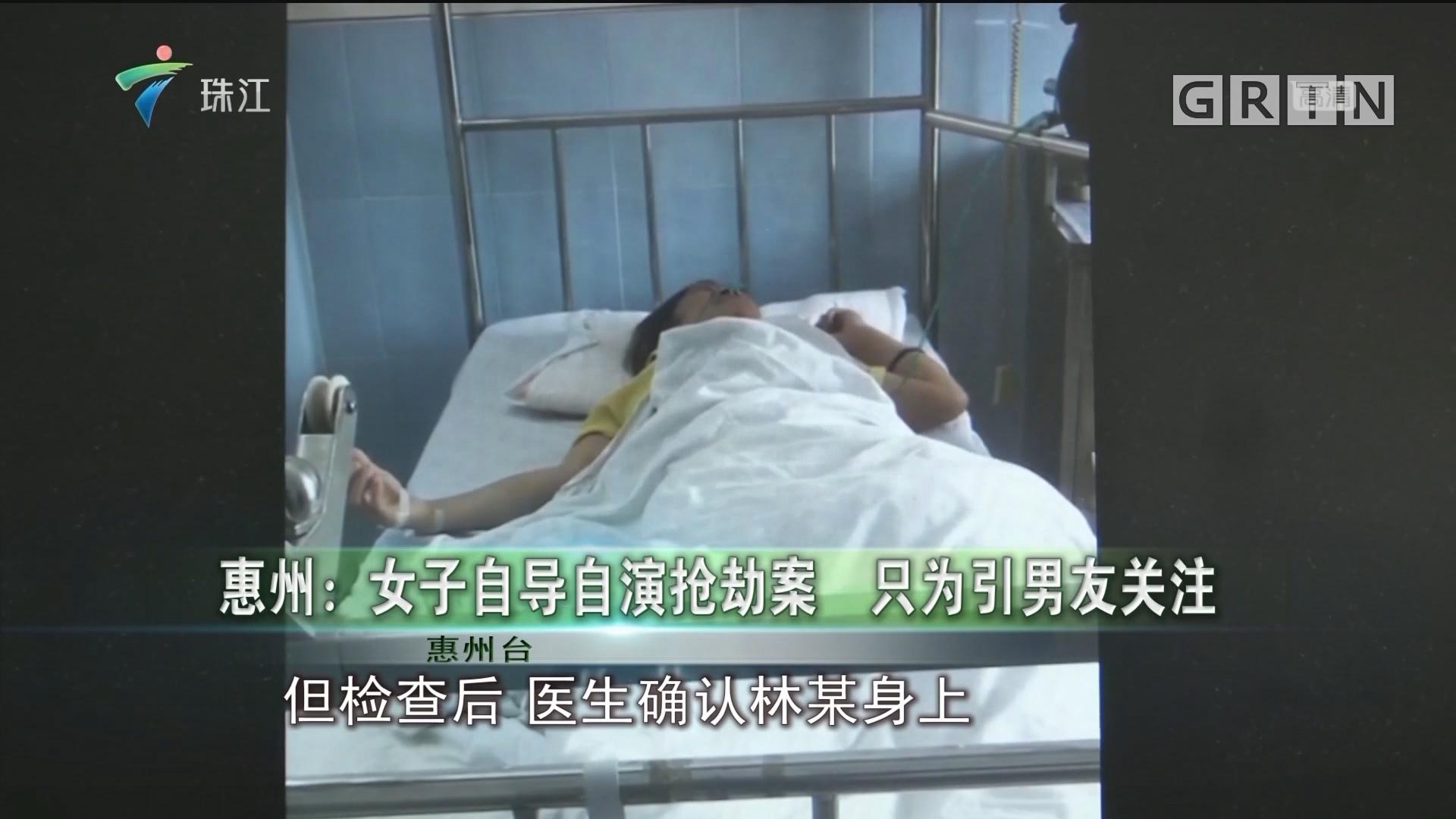 惠州:女子自导自演抢劫案 只为引男友关注