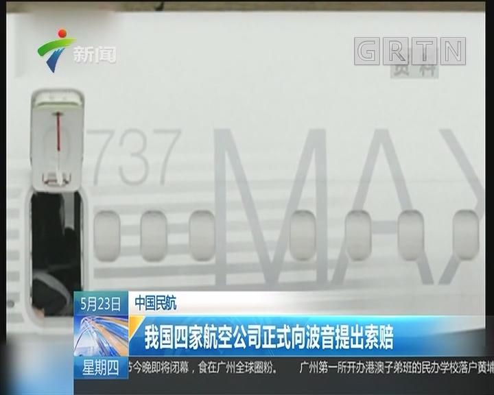 中国民航:我国四家航空公司正式向波音提出索赔