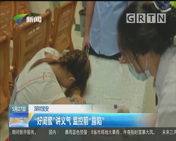 深圳宝安:为醉驾闺蜜顶包 两人双双被拘