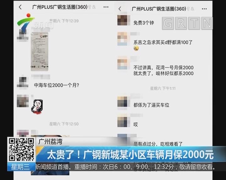 广州荔湾:太贵了!广钢新城某小区车辆月保2000元