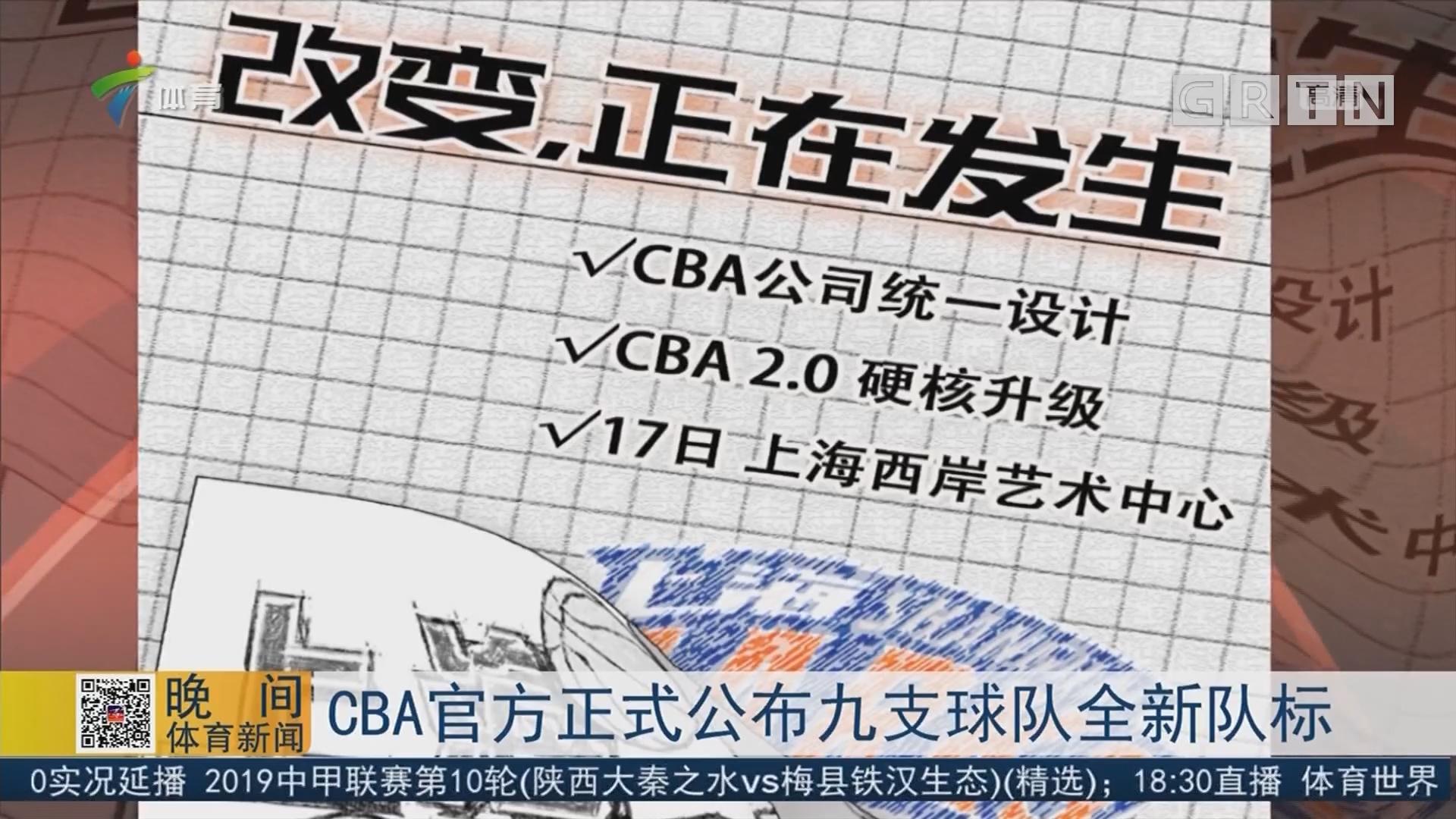 CBA官方正式公布九支球队全新队标