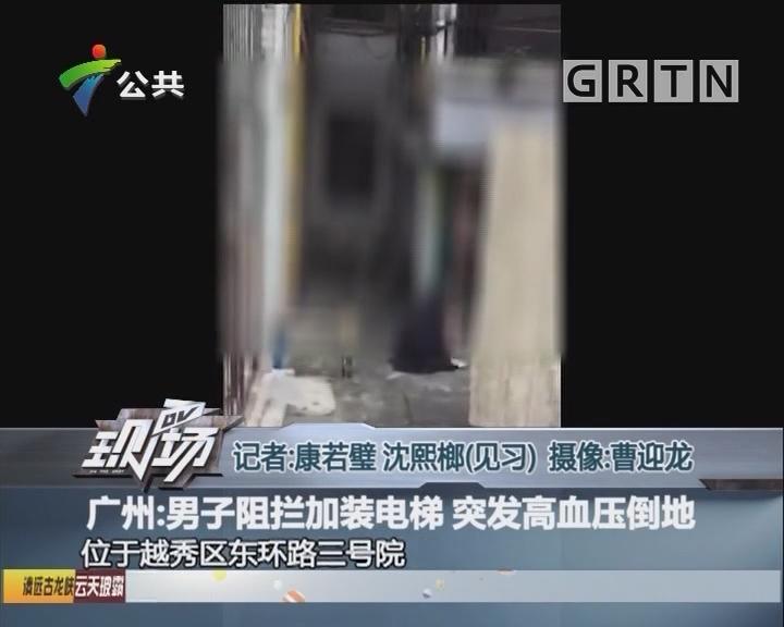 广州:男子阻拦加装电梯 突发高血压倒地