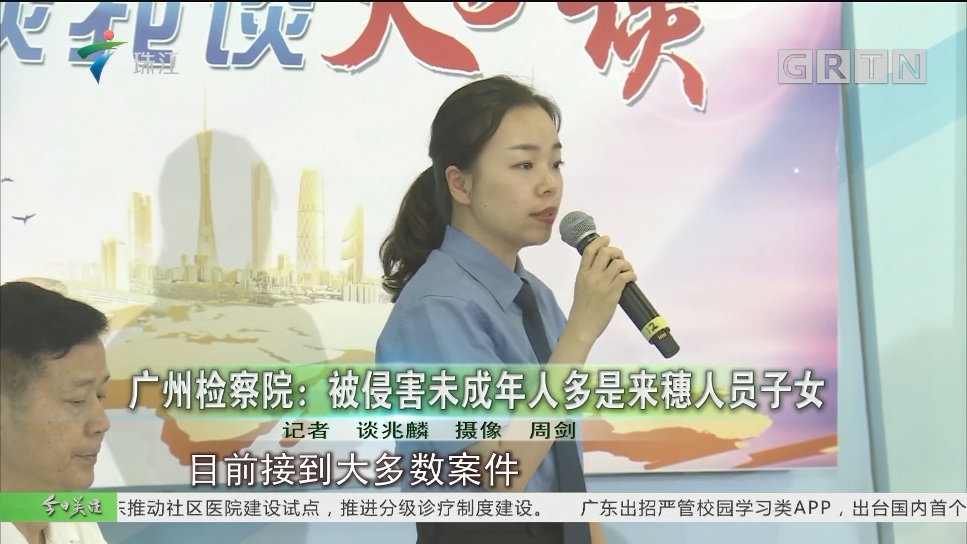 广州检察院:被侵害未成年人多是来穗人员子女