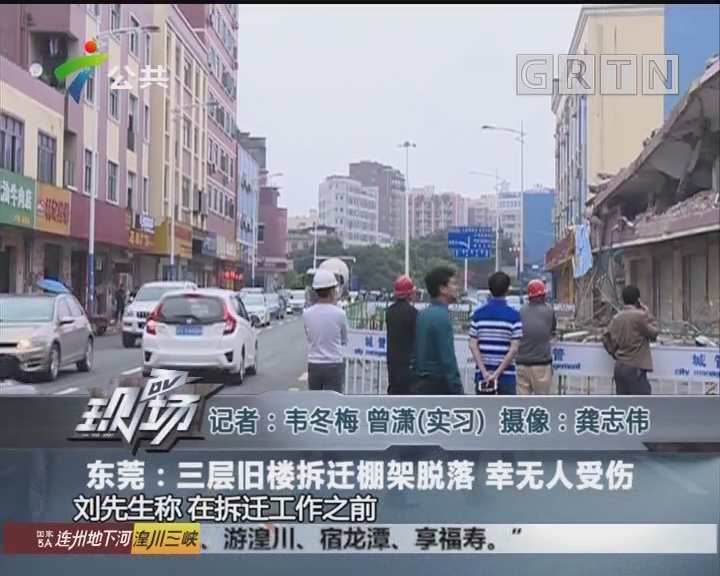 东莞:三层旧楼拆迁棚架脱落 幸无人受伤