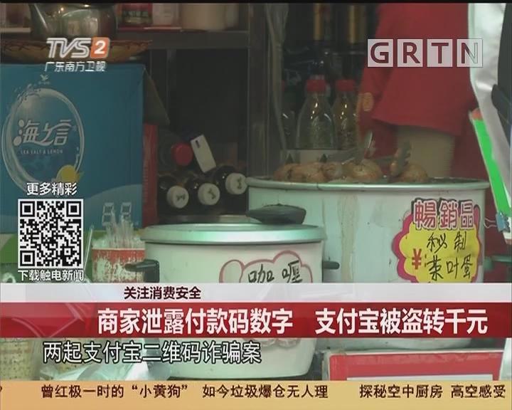 关注消费安全:商家泄露付款码数字 支付宝被盗转千元