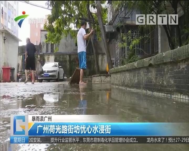暴雨袭广州:广州荷光路街坊忧心水浸街