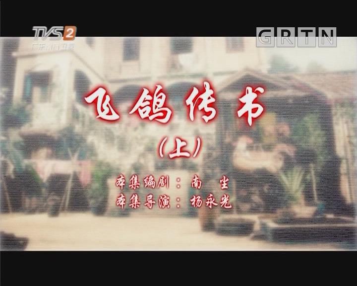 [2019-05-23]七十二家房客:飞鸽传书(上)