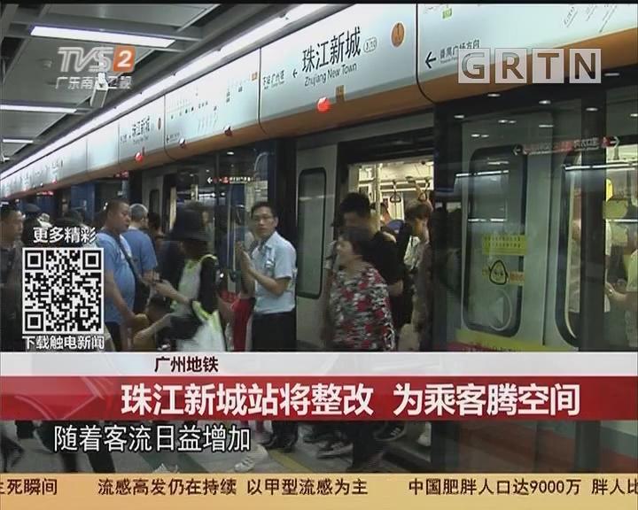 广州地铁:珠江新城站将整改 为乘客腾空间