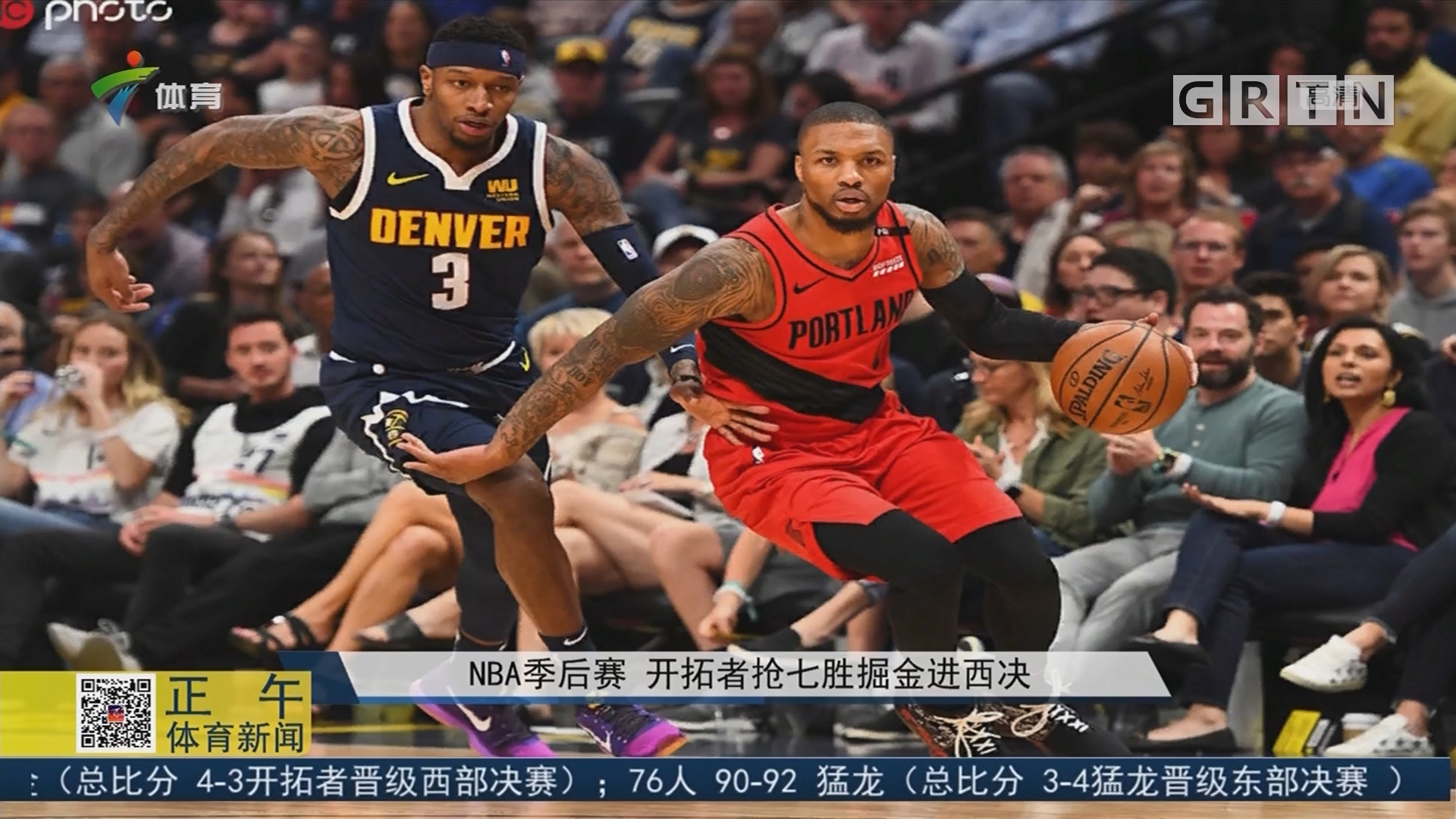 NBA季后赛 开拓者抢七胜掘金进西决