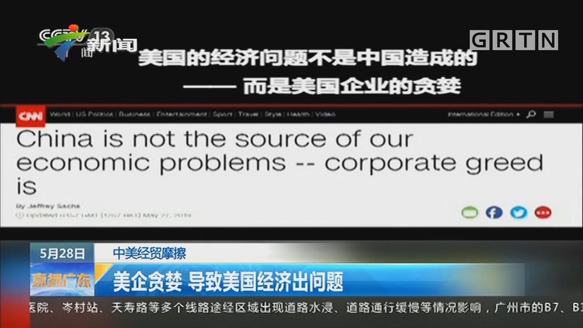 中美经贸摩擦:美企贪婪 导致美国经济出问题