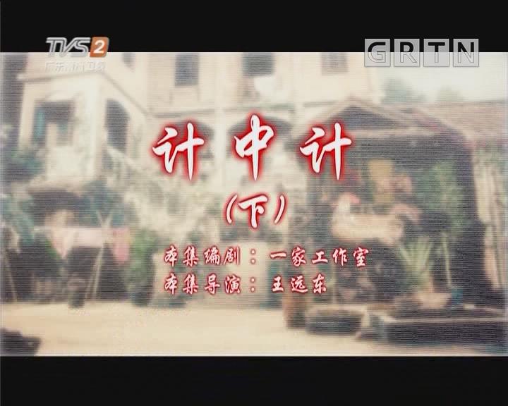 [2019-05-28]七十二家房客:计中计(下)