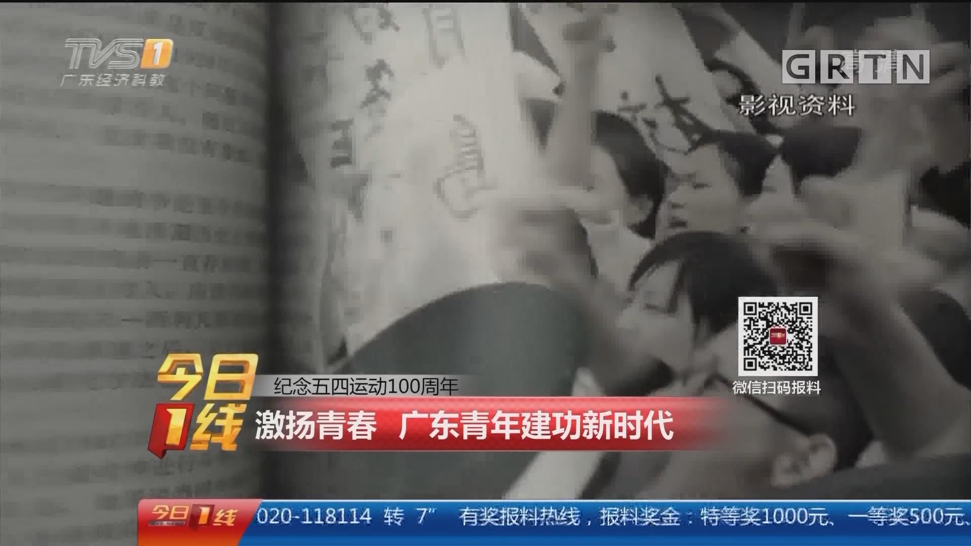 纪念五四运动100周年:激扬青春 广东青年建功新时代