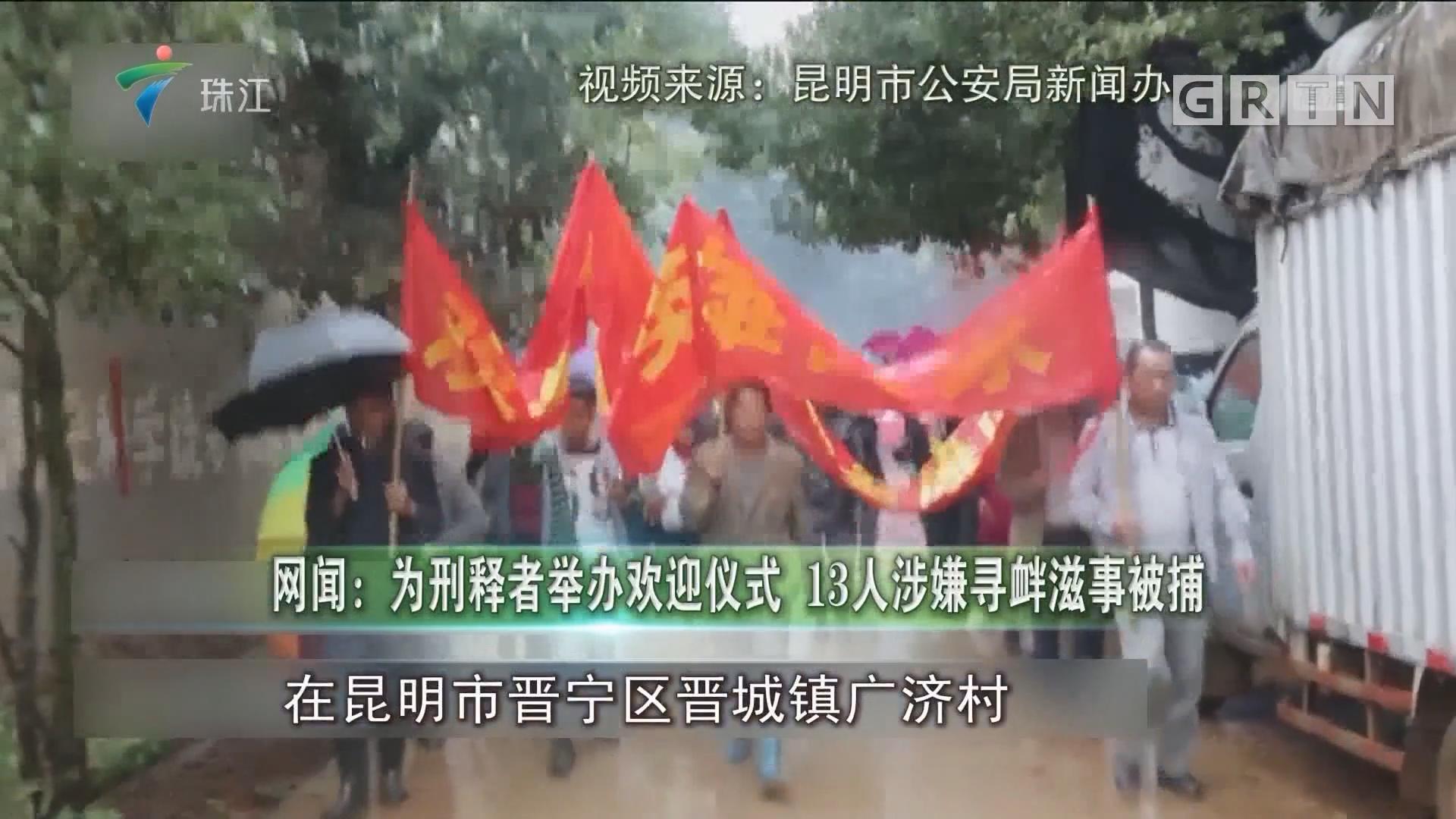 网闻:为刑释者举办欢迎仪式 13人涉嫌寻衅滋事被捕