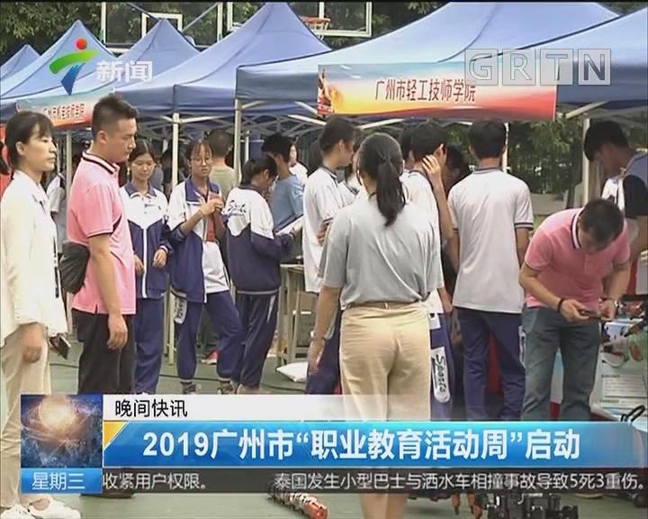 """2019广州市""""职业教育活动周""""启动"""