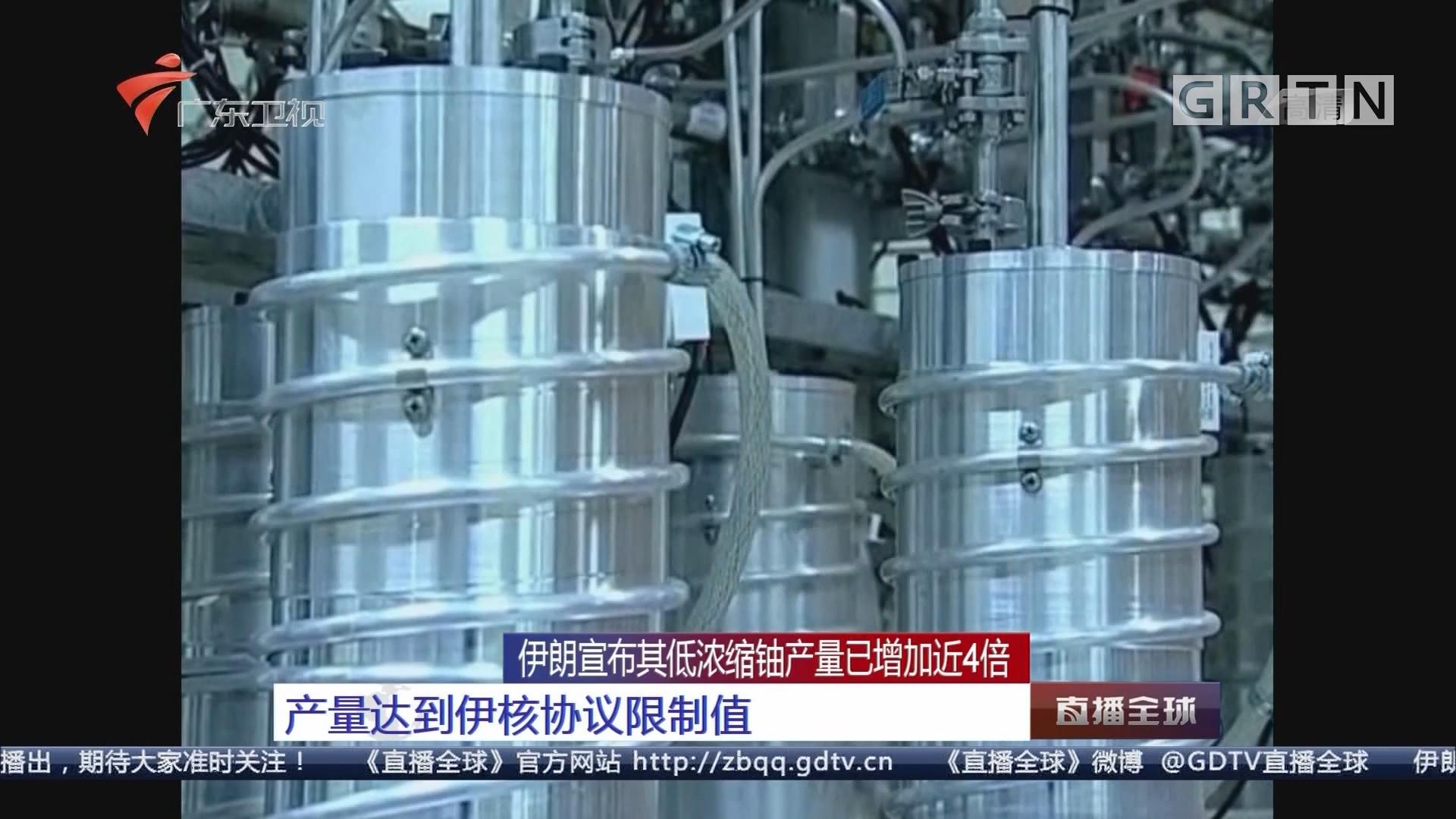伊朗宣布其低浓缩铀产量已增加近4倍 产量达到伊核协议限制值