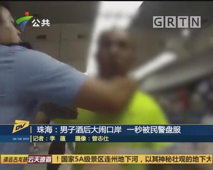 珠海:男子酒后大闹口岸 一秒被民警盘服