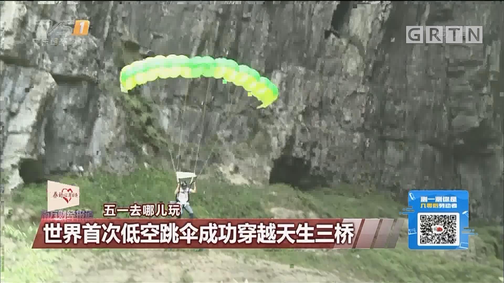 世界首次低空跳伞成功穿越天生三桥