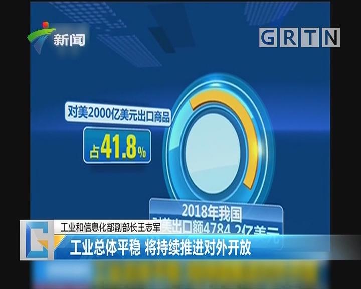 工业和信息化部副部长王志军:工业总体平稳 将持续推进对外开放