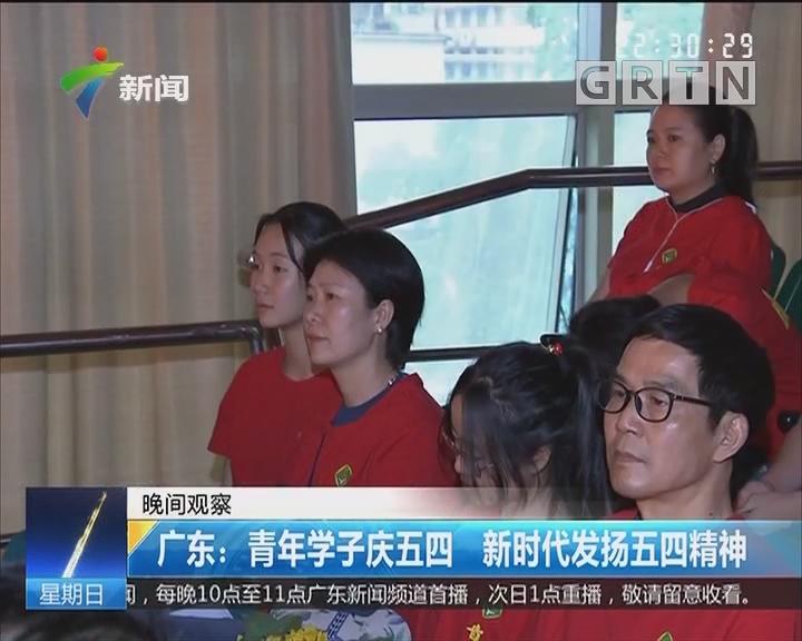 广东:青年学子庆五四 新时代发扬五四精神