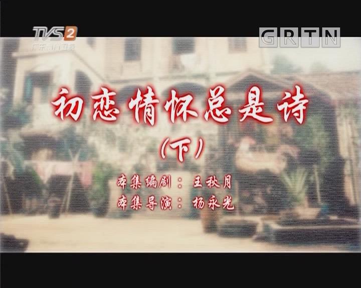 [2019-05-22]七十二家房客:初恋情怀总是诗(下)