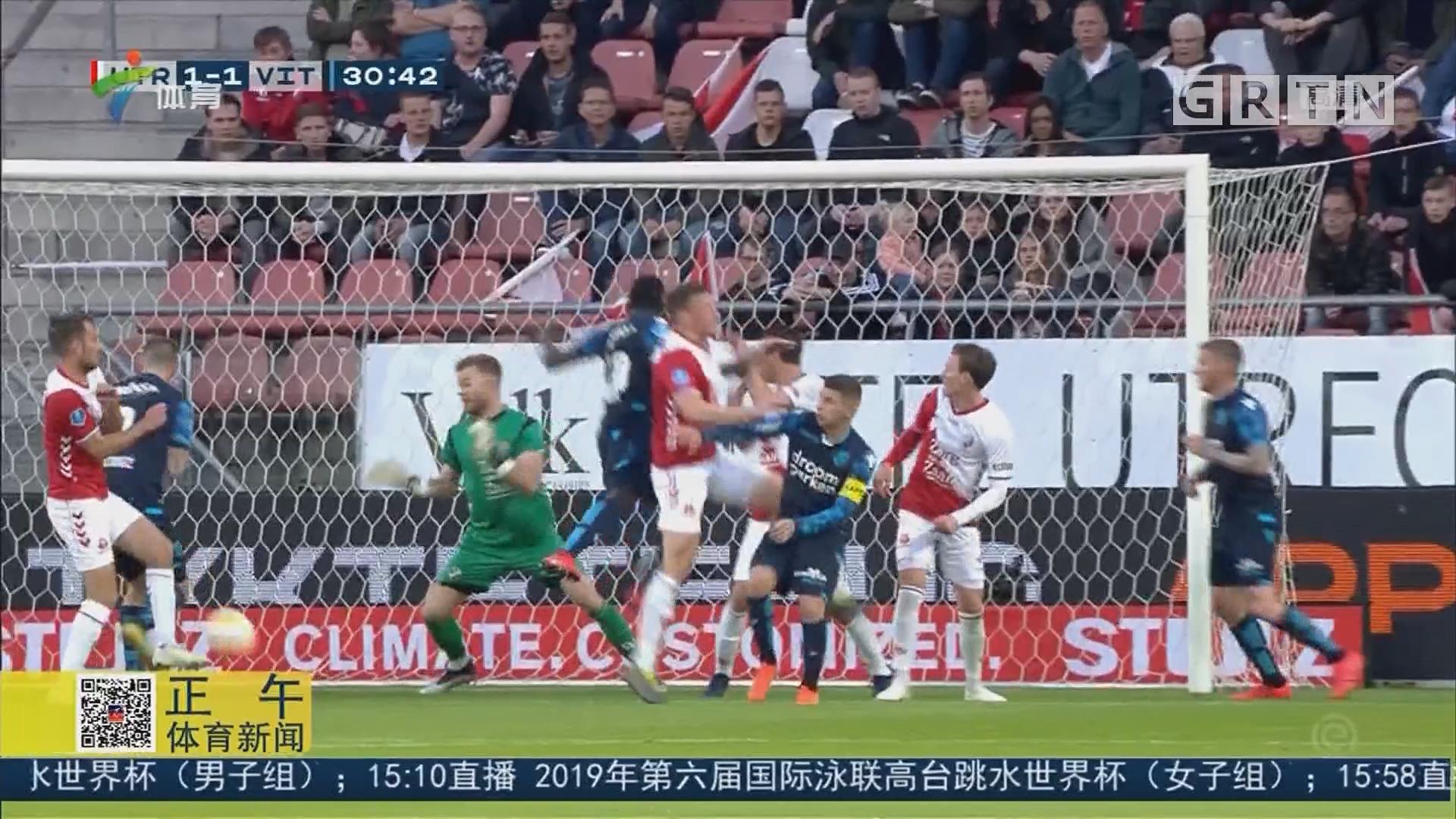欧联杯资格赛决赛 乌德勒支首回合被逼平