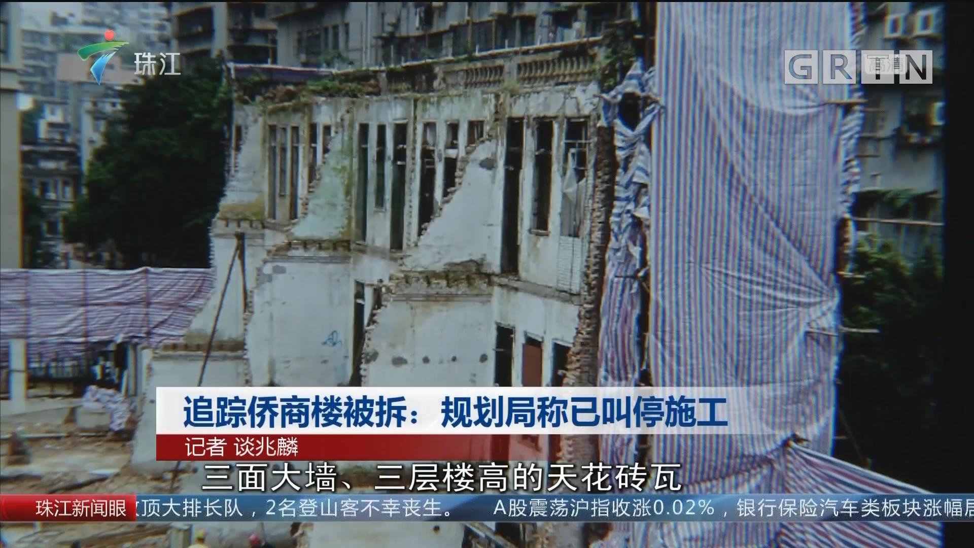 追踪侨商楼被拆:规划局称已叫停施工