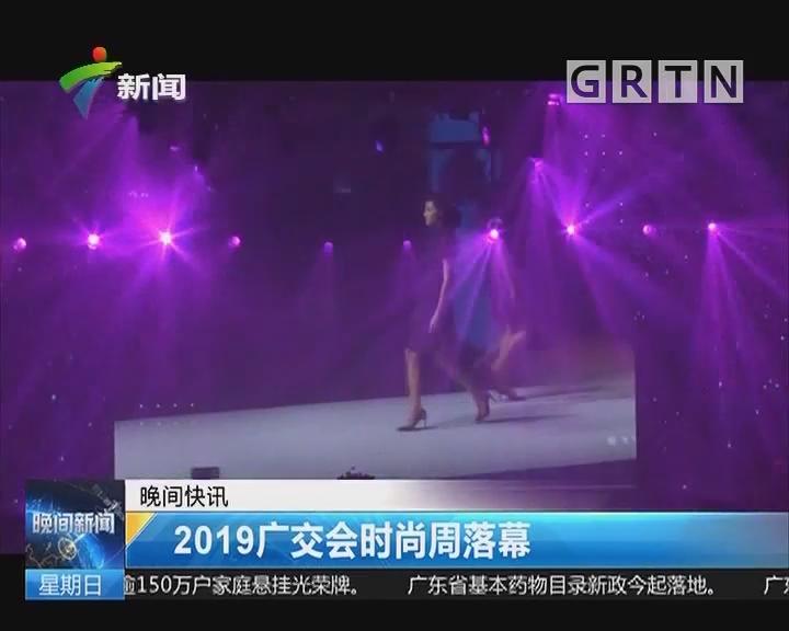 2019广交会时尚周落幕