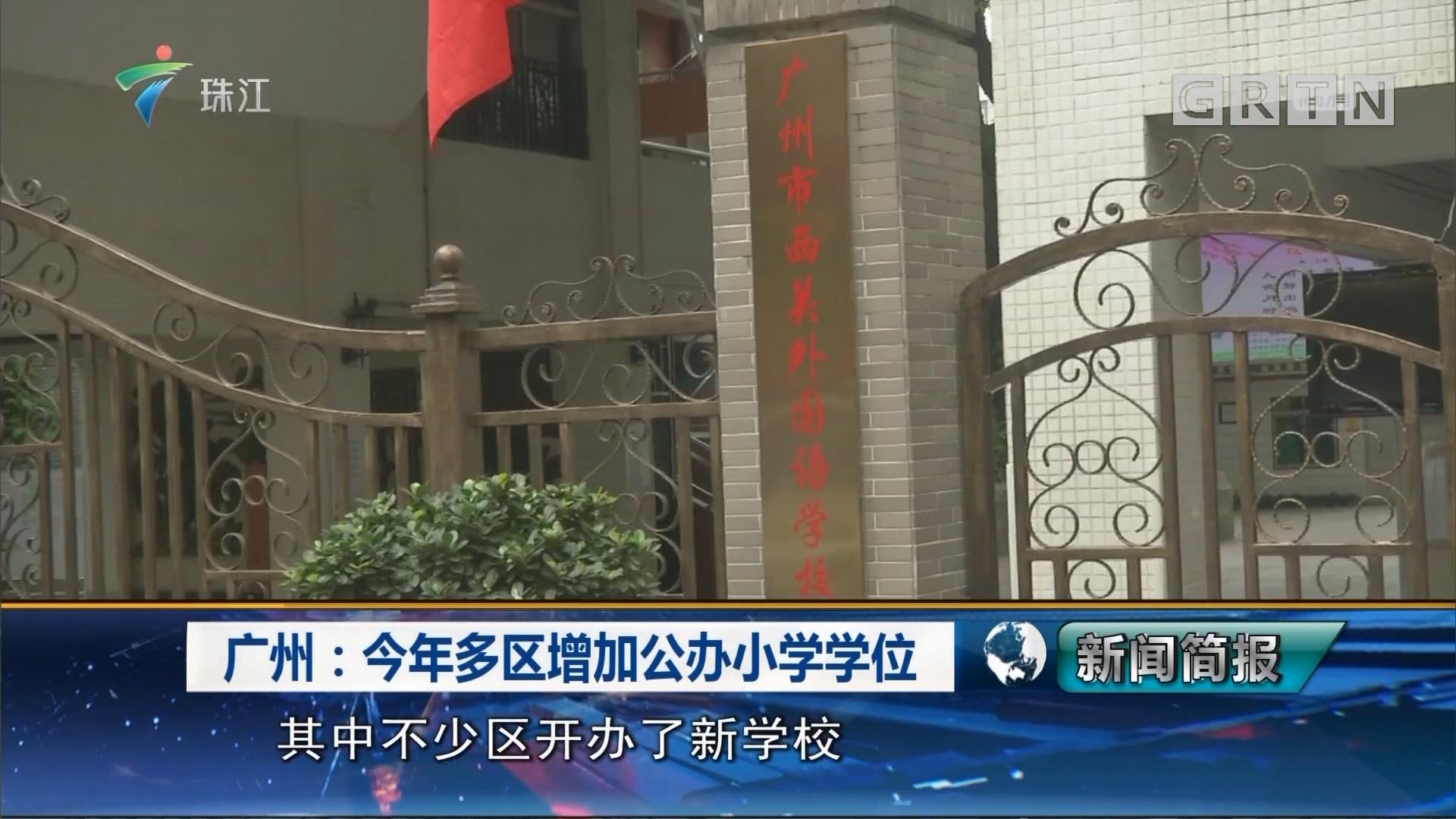 广州:今年多区增加公办小学学位