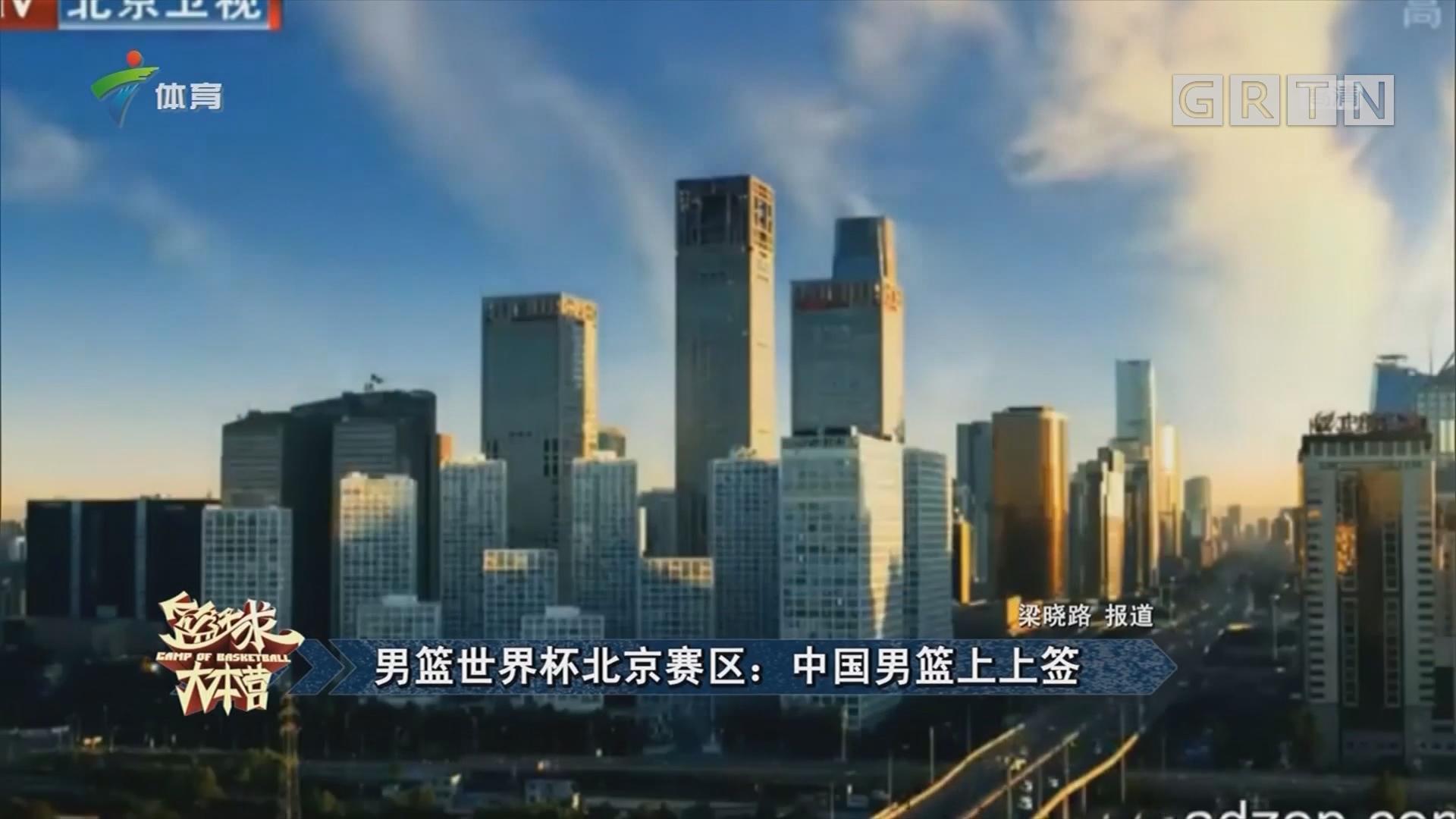 男篮世界杯北京赛区:中国男篮上上签
