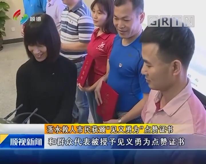 """落水救人市民获颁""""见义勇为""""点赞证书"""