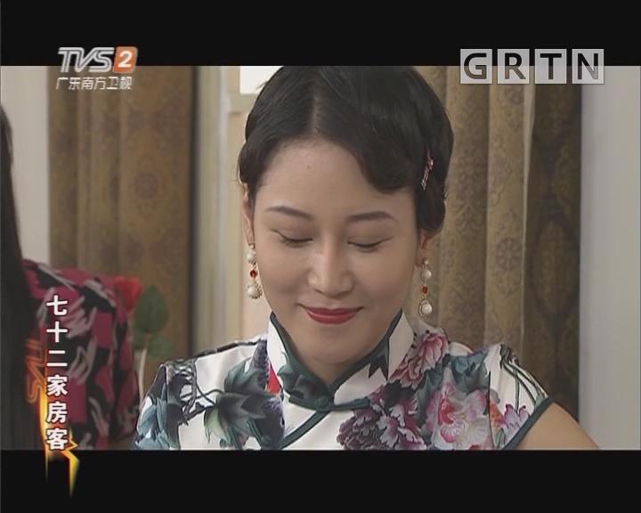 [2019-05-29]七十二家房客:舞女泪(下)