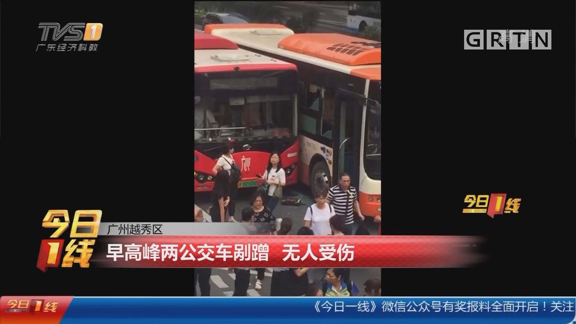 广州越秀区:早高峰两公交车剐蹭 无人受伤