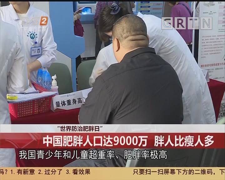 """""""世界防治肥胖日"""":中国肥胖人口达9000万 胖人比瘦人多"""