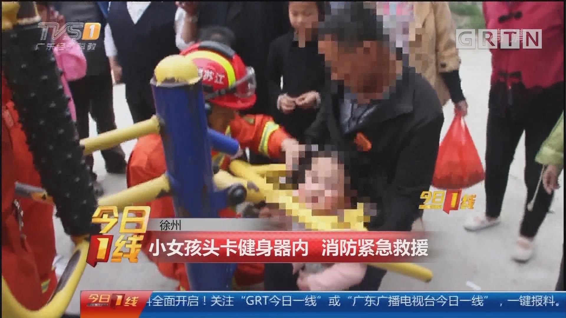 徐州:小女孩头卡健身器内 消防紧急救援
