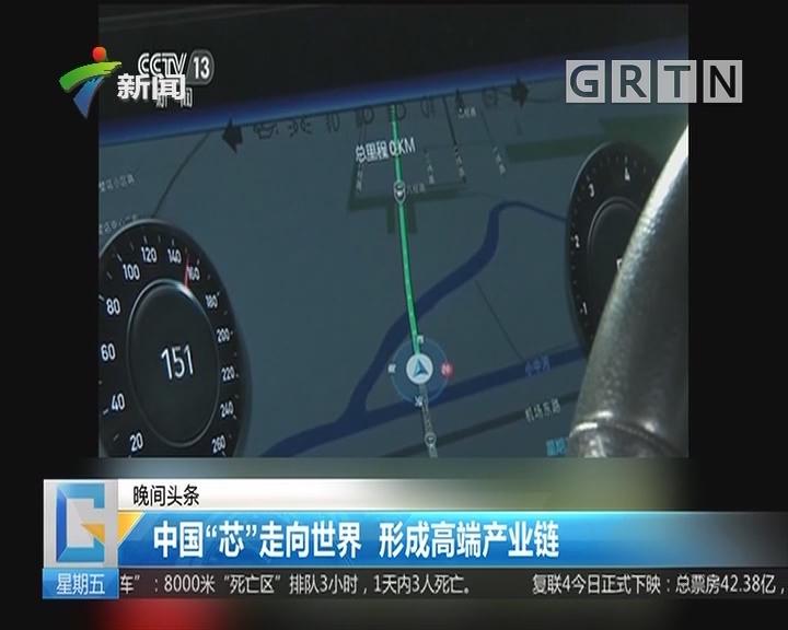 """中国""""芯""""走向世界 形成高端产业链"""