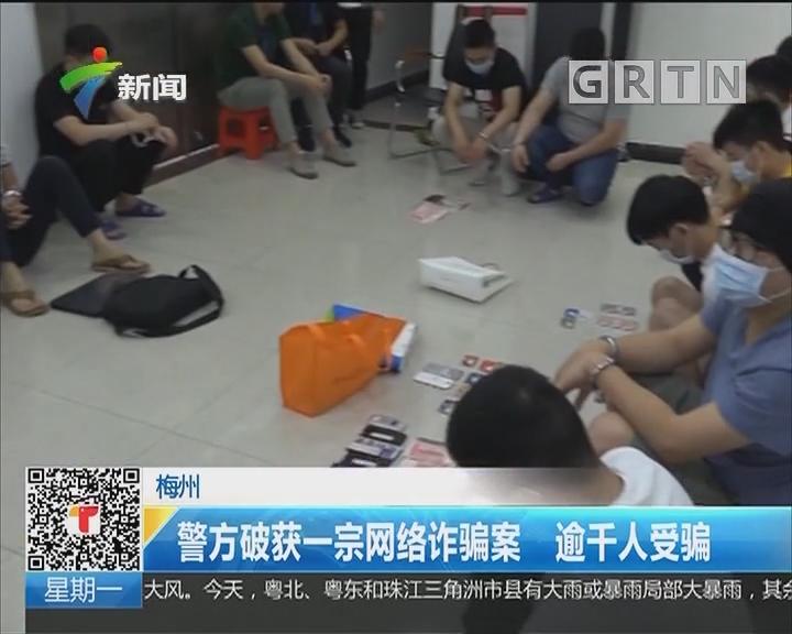 梅州:警方破获一宗网络诈骗案 逾千人受骗