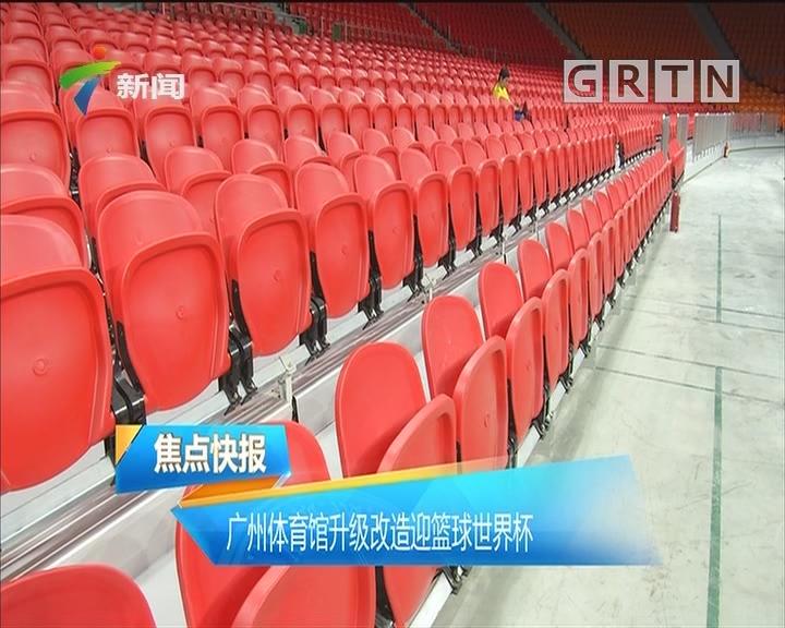 广州体育馆升级改造迎篮球世界杯