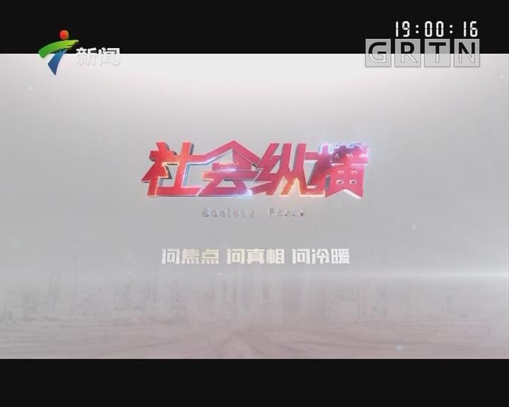 """[2019-05-06]社会纵横:装修公司跑路 千万装修款""""打水漂"""""""