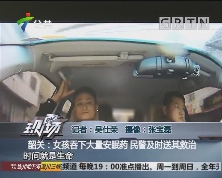 韶关:女孩吞下大量安眠药 民警及时送其救治