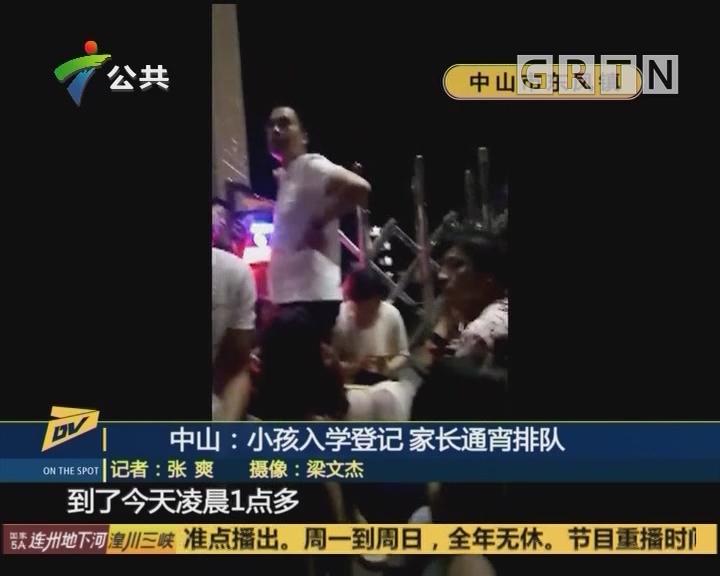 中山:小孩入学登记 家长通宵排队