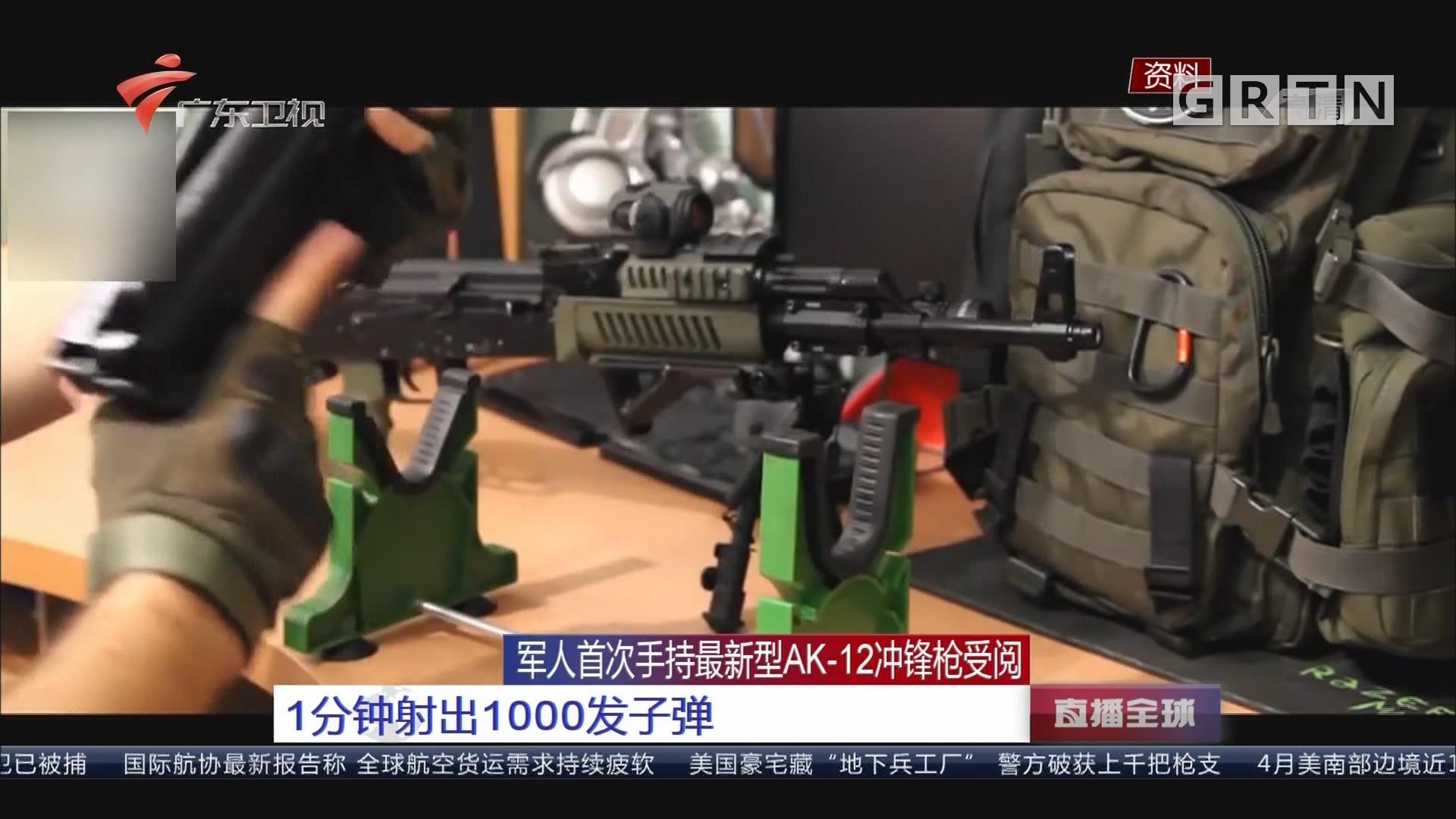 军人首次手持最新型AK-12冲锋枪受阅 1分钟射出1000发子弹