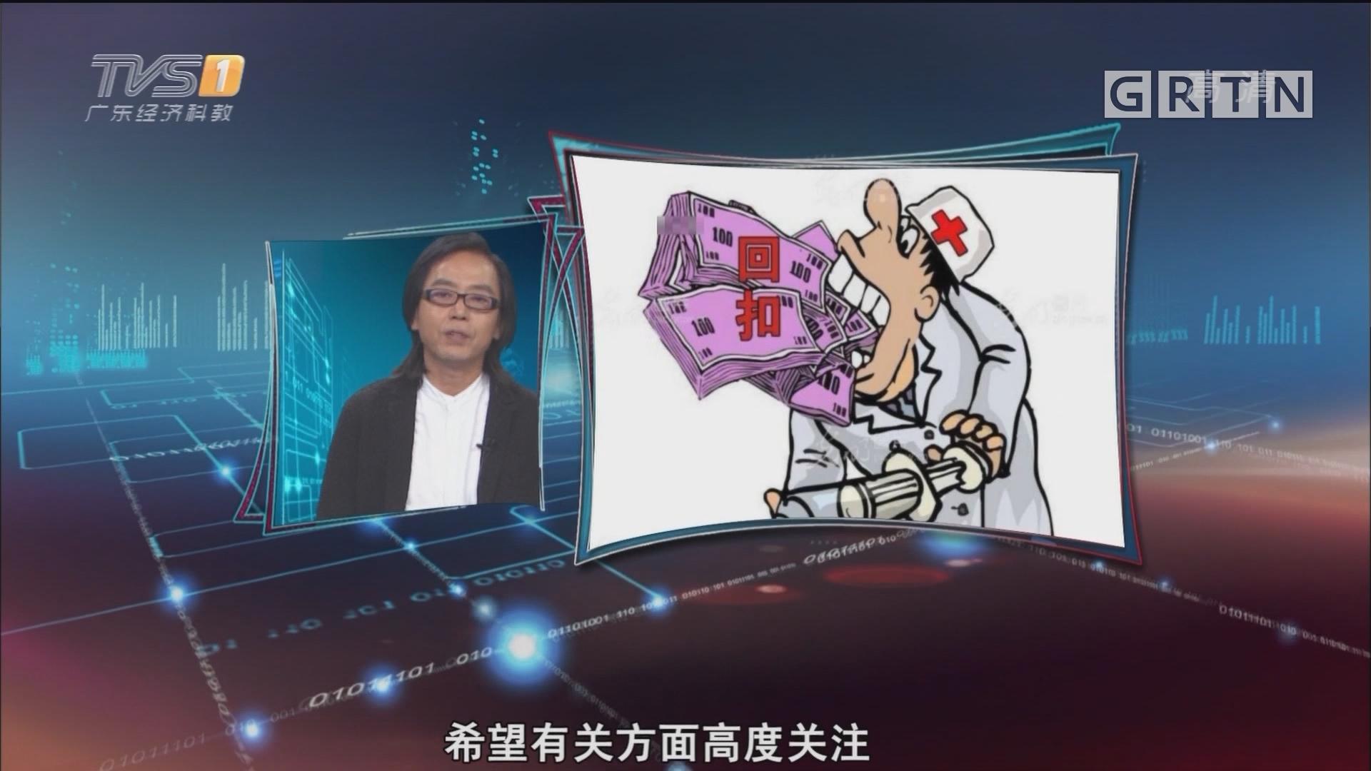 "[HD][2019-05-22]马后炮:医生举报自己""吃回扣"" 勇气可嘉"