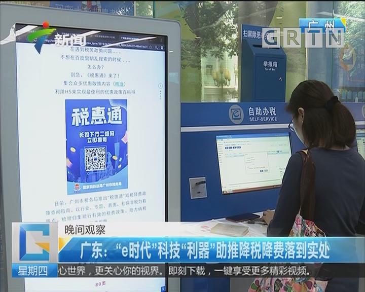 """广东:""""e时代""""科技""""利器""""助推降税降费落到实处"""