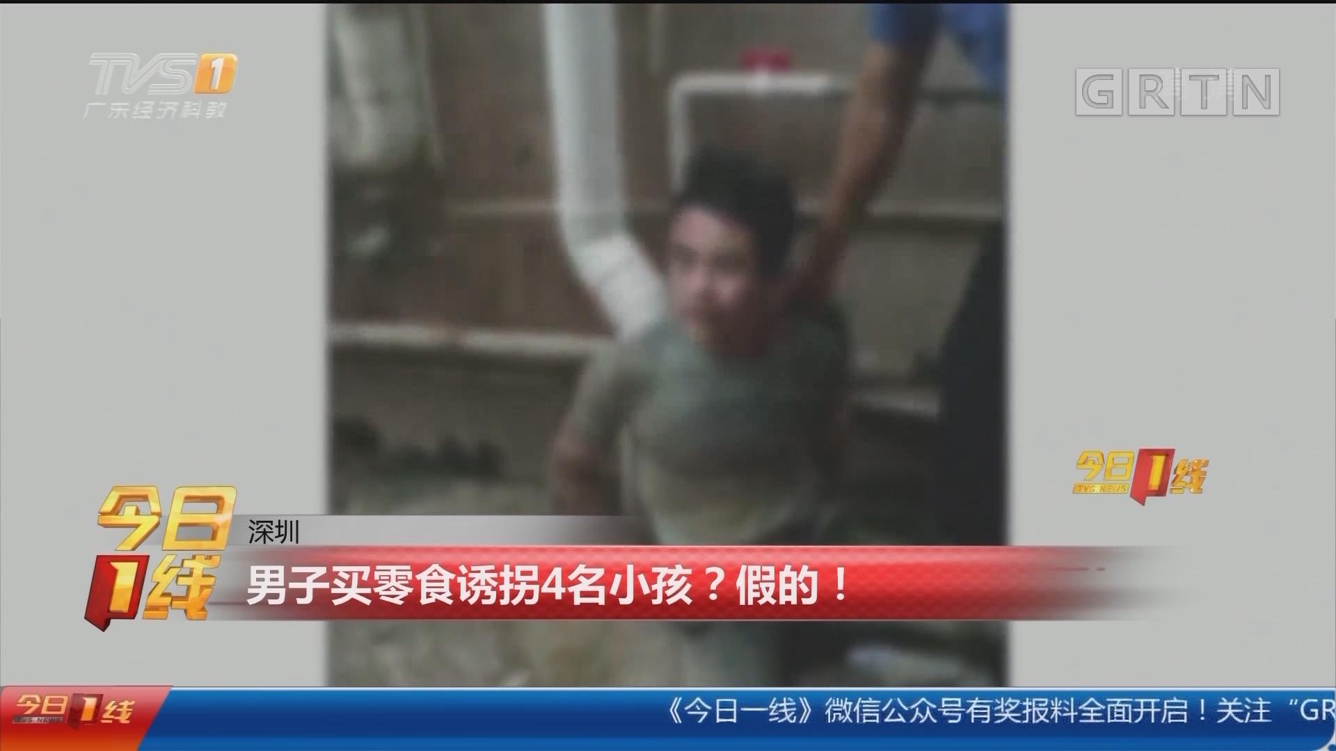 深圳:男子买零食诱拐4名小孩?假的!