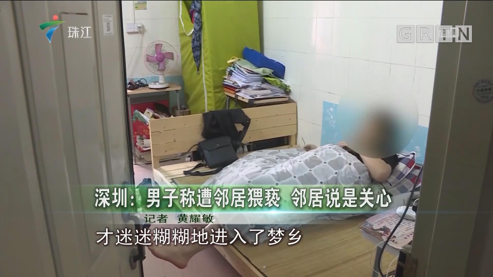 深圳:男子称遭邻居猥亵 邻居说是关心