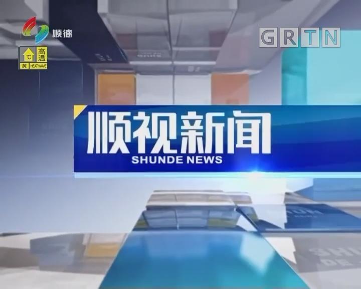 [2019-05-16]顺视新闻:郭文海到新宝电器股份有限公司开展暖企行动