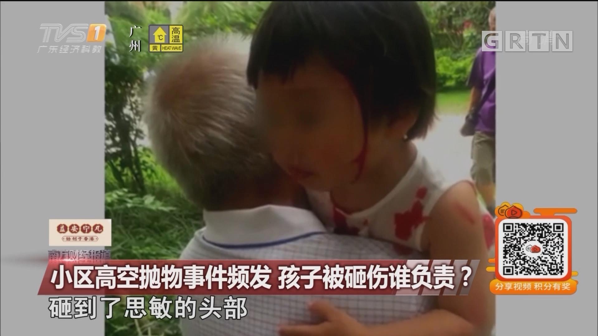 小区高空抛物事件频发 孩子被砸伤谁负责?
