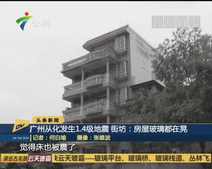 广州从化发生1.4级地震 街坊:房屋玻璃都在晃