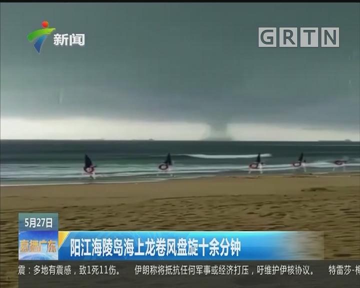 阳江海陵岛海上龙卷风盘旋十余分钟